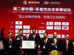 The 2nd China ASEAN Excellence Entrepreneur Business Summit 2015